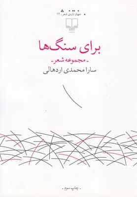 براي سنگ ها (جهان تازه ي شعر)،(شميز،رقعي،چشمه)