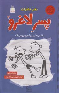 دفتر خاطرات پسر لاغرو 2(قانون هاي برادرم،رودريك)(چشمه)