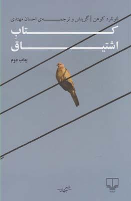 كتاب اشتياق (شعر جهان)،(شميز،رقعي،چشمه)