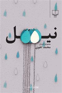 جهان تازه ي داستان (نيل)،(شميز،رقعي،چشمه)