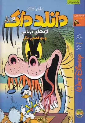 قصه هاي تصويري دانلد داك 4 (اژدهاي دريايي و 2 قصه ي ديگر)،(زركوب،رحلي،افق)