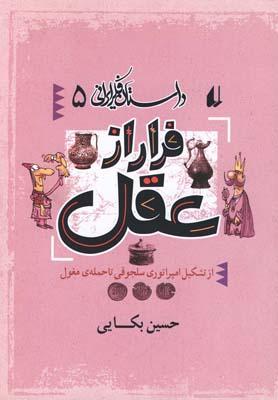 داستان فكر ايراني 5 (فرار از عقل)،(شميز،وزيري،افق)