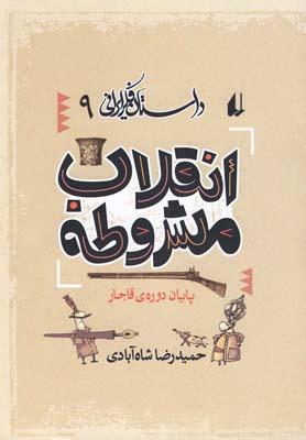 داستان فكر ايراني 9(انقلاب مشروطه)(افق)