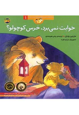 خوابت نمي برد،خرس كوچولو؟ (قصه هاي خرس كوچولو و خرس بزرگ 1)،(منگنه اي،شميز،رقعي،افق)