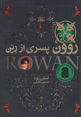 رمان هاي روون 1 (روون پسري از رين)،(شميز،رقعي،افق)