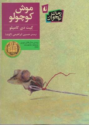 رمان نوجوان22 (موش كوچولو)،(شميز،پالتوئي،افق)