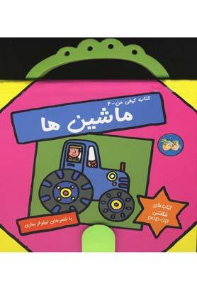 كتاب كيفي من 4 (ماشين ها)(زركوب،خشتي كوچك،افق)