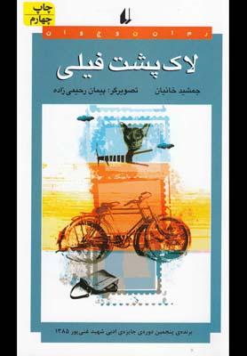 لاك پشت فيلي (رمان نوجوان32)،(شميز،پالتوئي،افق)
