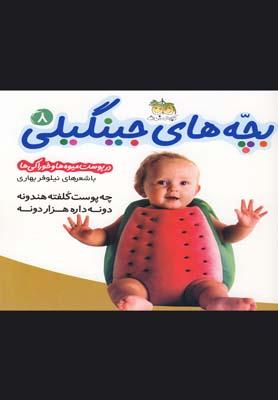 بچه هاي جينگيلي 8 (چه پوست كلفته هندونه...)،(گلاسه،منگنه اي،شميز،خشتي بزرگ،افق)
