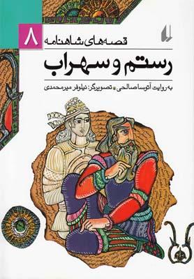 قصه هاي شاهنامه 8 (رستم و سهراب)،(شميز،رقعي،افق)