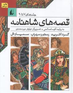 قصه هاي شاهنامه 2(7 تا 9)(زركوب)(افق)