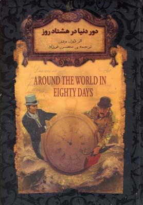 رمانهاي جاويدان(دور دنيا در هشتاد روز)(افق)