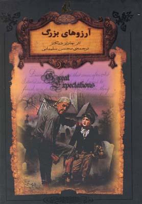 رمانهاي جاويدان جهان 10(آرزوهاي بزرگ)(افق)