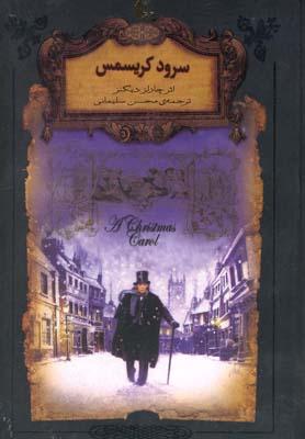 رمانهاي جاويدان جهان 1(سرود كريسمس)(افق)