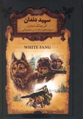 رمانهاي جاويدان 8(سپيد دندان)(افق)
