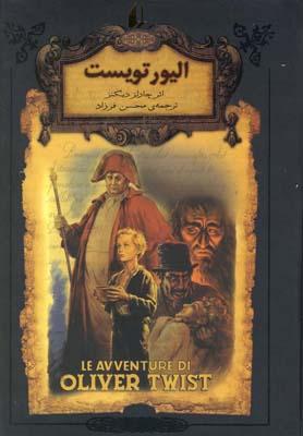 رمانهاي جاويدان(اليور تويست)(افق)