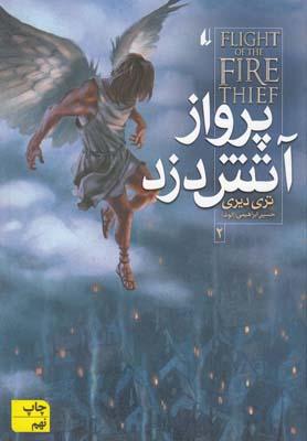 آتش دزد 2 (پرواز آتش دزد)،(شميز،رقعي،افق)