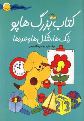 كتاب بزرگ هاپو (رنگ ها،شكل ها و عددها)،(گلاسه،منگنه اي،شميز،رحلي،افق)