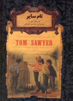 رمانهاي جاويدان(تام ساير)(افق)