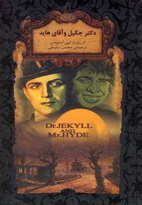 رمانهاي جاويدان(دكتر جكيل و آقاي هايد)(افق)