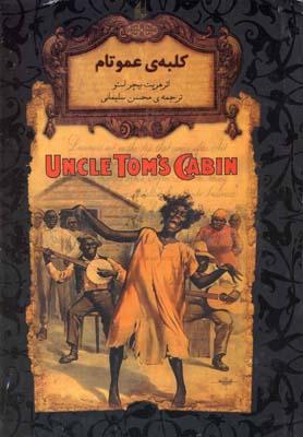 رمانهاي جاويدان 11(كلبه ي عمو تام)(افق)