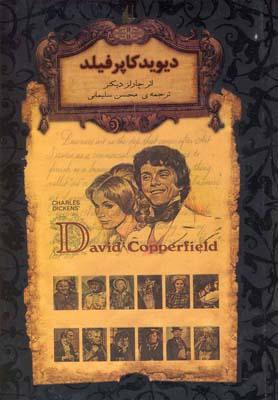 رمانهاي جاويدان(ديويد كاپرفيلد)(افق)