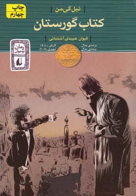 كتاب گورستان (رمان نوجوان59)،(شميز،پالتوئي،افق)