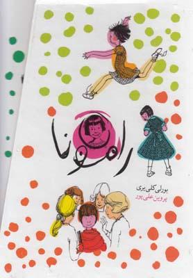 مجموعه رامونا 8جلدي با قاب(شميز،رقعي،افق)