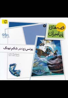 قصه هاي پيامبران12 (يونس (ع) در شكم نهنگ)،(گلاسه،منگنه اي،شميز،خشتي بزرگ،افق)