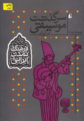 سرگذشت موسيقي در ايران(شميز،وزيري،افق)