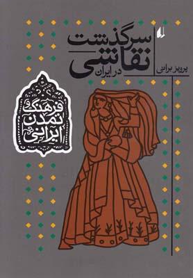 فرهنگ و تمدن ايراني 2 (سرگذشت نقاشي در ايران)،(شميز،وزيري،افق)
