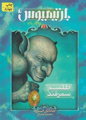رمان هاي 3 گانه ي بارتيميوس 1 (طلسم سمرقند)،(شميز،رقعي،افق)