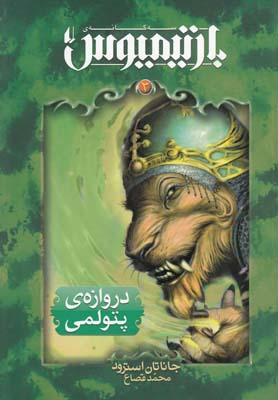 رمان هاي 3 گانه ي بارتيميوس 3 (دروازه ي پتولمي)،(شميز،رقعي،افق)