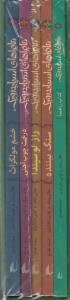 مجموعه ماجراهاي  اسپايدرويك (5جلدي،باقاب،شميز،رقعي،افق)