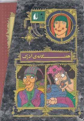 مجموعه 7 گانه ي آذرك (باقاب،شميز،رقعي،افق)