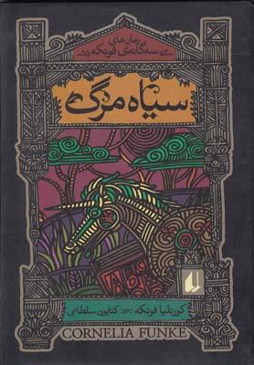 رمان هاي 3 گانه ي فونكه 3 (سياه مرگ)،(زركوب،رقعي،افق)