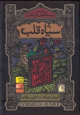 رمان هاي 3 گانه ي فونكه 1 (سياه قلب)،(زركوب،رقعي،افق)