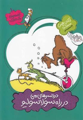قصه هاي 1 جوركي10 (دردسرهاي من در راه سولاسوليو)،(شميز،رقعي،افق)