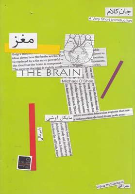 جان كلام 2 (مغز)،(شميز،رقعي،افق)