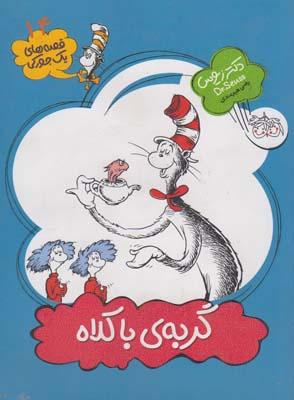 قصه هاي 1 جوركي14 (گربه ي با كلاه)،(شميز،رقعي،افق)