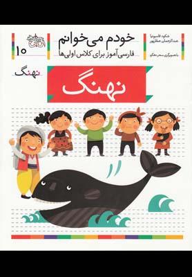 خودم مي خوانم10 (فارسي آموز براي كلاس اولي ها)،(نهنگ)،(منگنه اي،شميز،رقعي،افق)