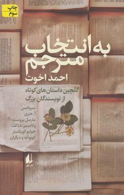 به انتخاب مترجم (داستان هاي كوتاه از نويسندگان بزرگ)،(مجموعه داستان45)،(شميز،رقعي،افق)