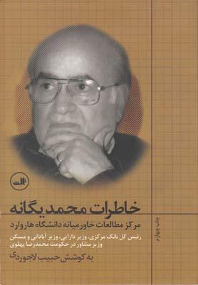 خاطرات محمد يگانه (شميز،رقعي،ثالث)