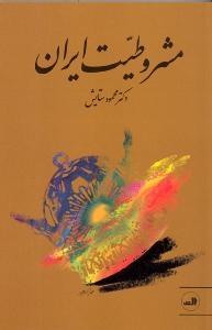 مشروطيت ايران (شميز،رقعي،ثالث)