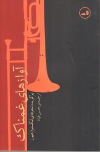 آوازهاي غمناك (شميز،رقعي،ثالث)