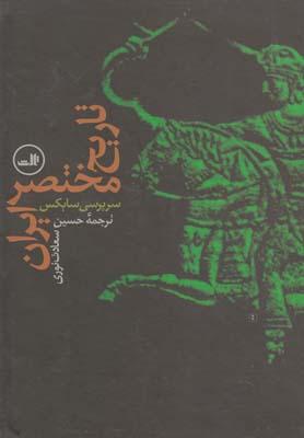 تاريخ مختصر ايران (زركوب،وزيري،ثالث)