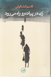 زن در پياده رو راه مي رود/ش/ثالث