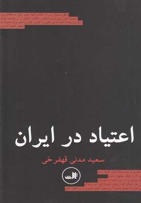 اعتياد در ايران (شميز،رقعي،ثالث)