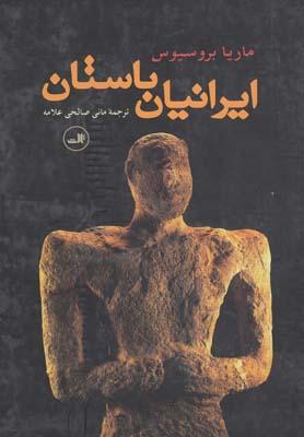 ايرانيان باستان (زركوب،وزيري،ثالث)