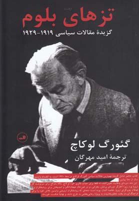 تزهاي بلوم(گزيدهمقالاتسياسي1929-1919)ثالث